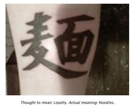 """Se supone que significa """"Lealtad"""". En realidad significa """"Noodles"""""""